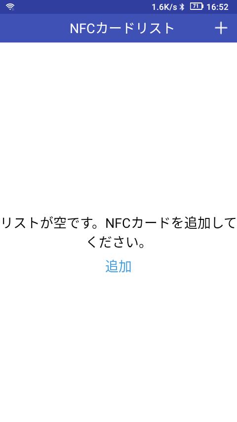 NFCカードを登録する際は、カードをかざして名称を設定するだけ