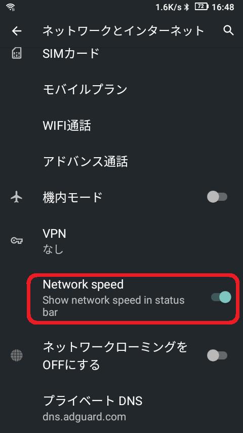 Network speedを設定すると通信速度がステータスバー上で分かるようになる