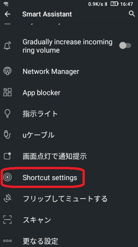 「Shortcut settings」この辺りも気になる設定が多い。