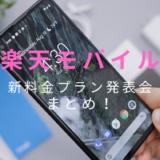 楽天モバイル新料金プラン発表会まとめ!