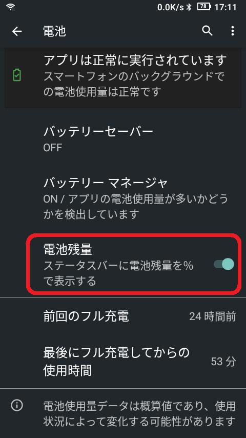 最近のiPhoneではできない電池残量のパーセンテージ表示もAndroidは可能。