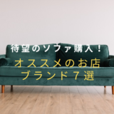待望のソファ購入!オススメのお店・ブランド7選