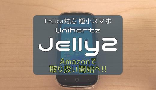 Felica対応 極小スマホ Unihertz Jelly2 Amazonで取り扱い開始へ!